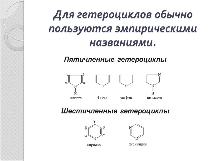 Для гетероциклов обычно пользуются эмпирическими названиями