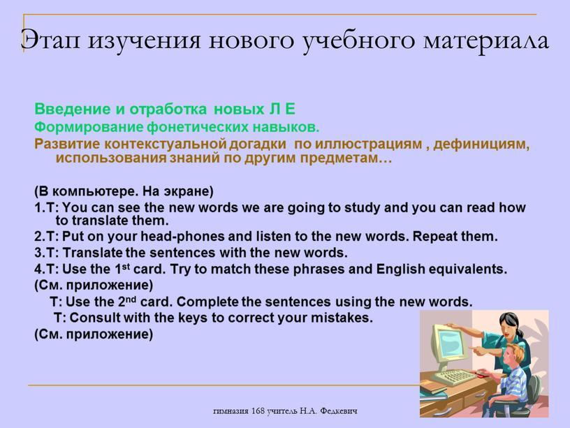 Н.А. Федкевич Этап изучения нового учебного материала