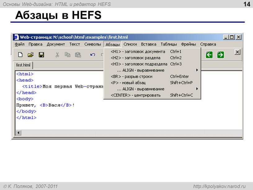 14 Абзацы в HEFS