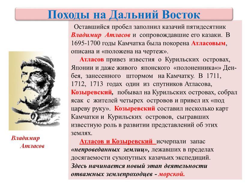 Владимир Атласов Оставшийся пробел заполнил казачий пятидесятник