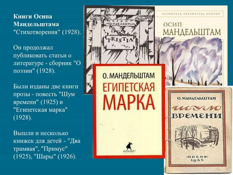 """Книги Осипа Мандельштама """"Стихотворения"""" (1928)"""