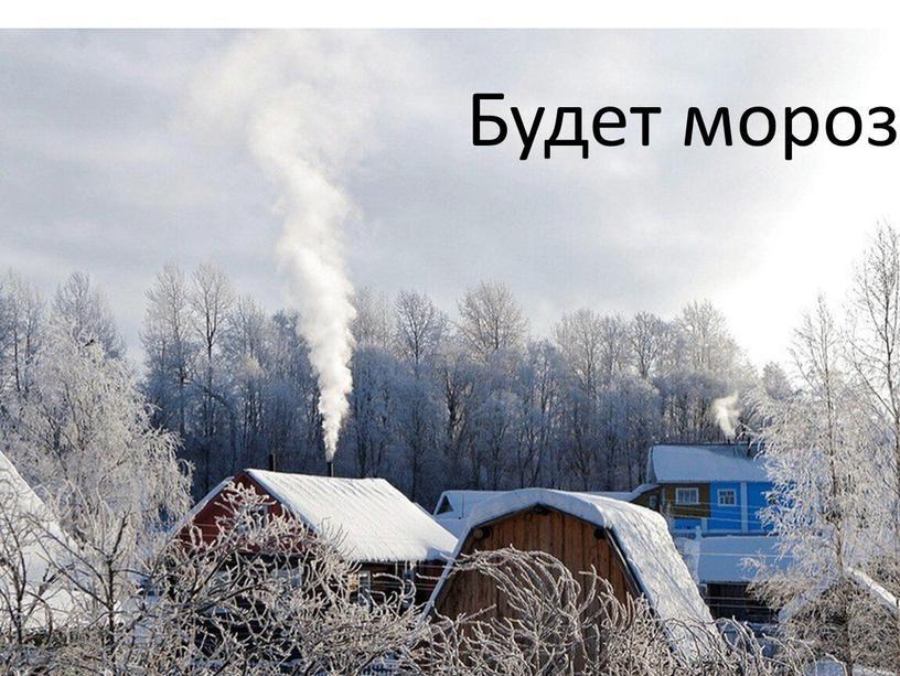 Будет мороз
