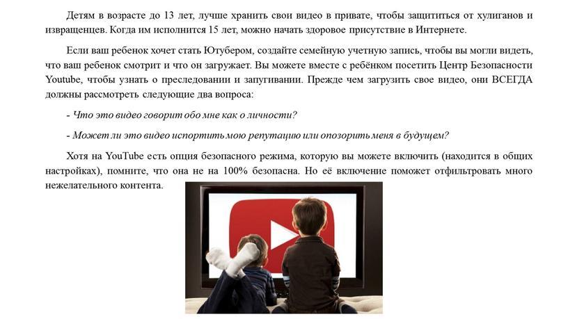 Детям в возрасте до 13 лет, лучше хранить свои видео в привате, чтобы защититься от хулиганов и извращенцев