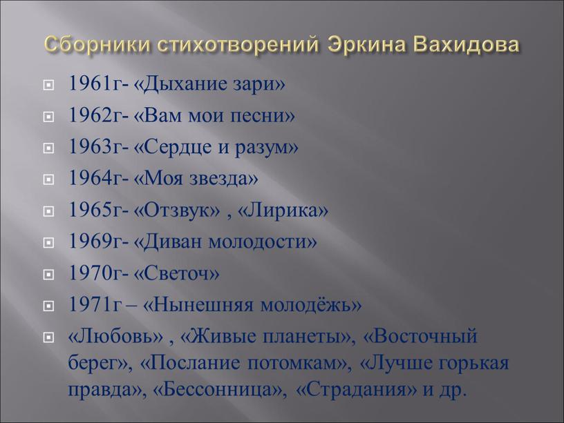 Сборники стихотворений Эркина Вахидова 1961г- «Дыхание зари» 1962г- «Вам мои песни» 1963г- «Сердце и разум» 1964г- «Моя звезда» 1965г- «Отзвук» , «Лирика» 1969г- «Диван молодости»…