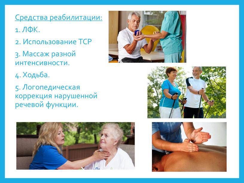 Средства реабилитации: 1. ЛФК. 2