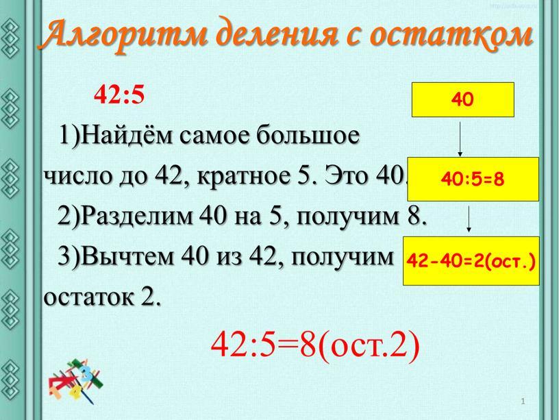 Алгоритм деления с остатком 42:5 1)Найдём самое большое число до 42, кратное 5