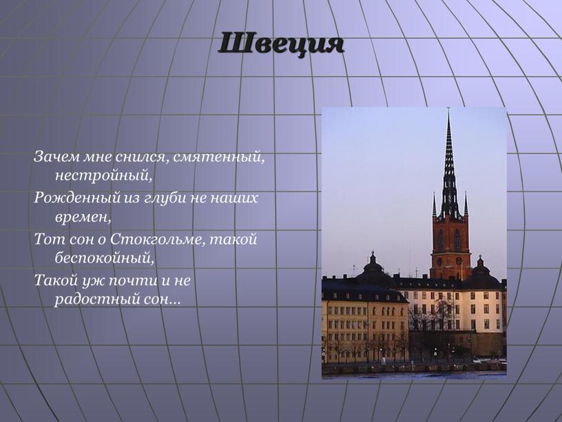 Швеция Зачем мне снился, смятенный, нестройный,
