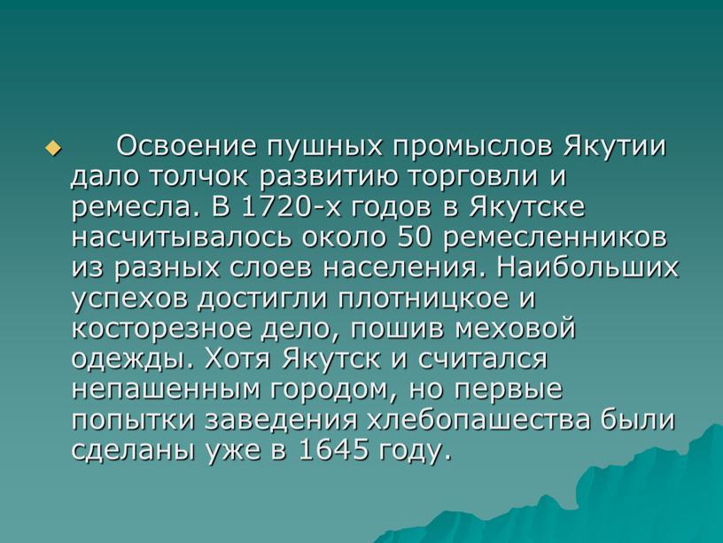 Освоение пушных промыслов Якутии дало толчок развитию торговли и ремесла