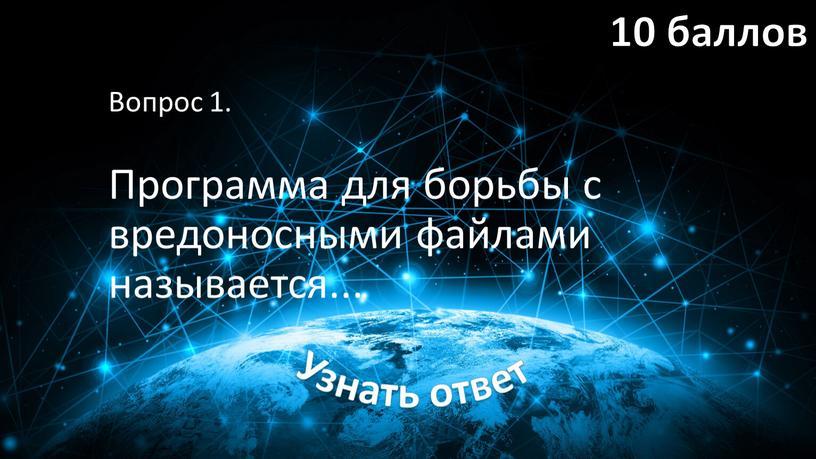 Вопрос 1. Программа для борьбы с вредоносными файлами называется