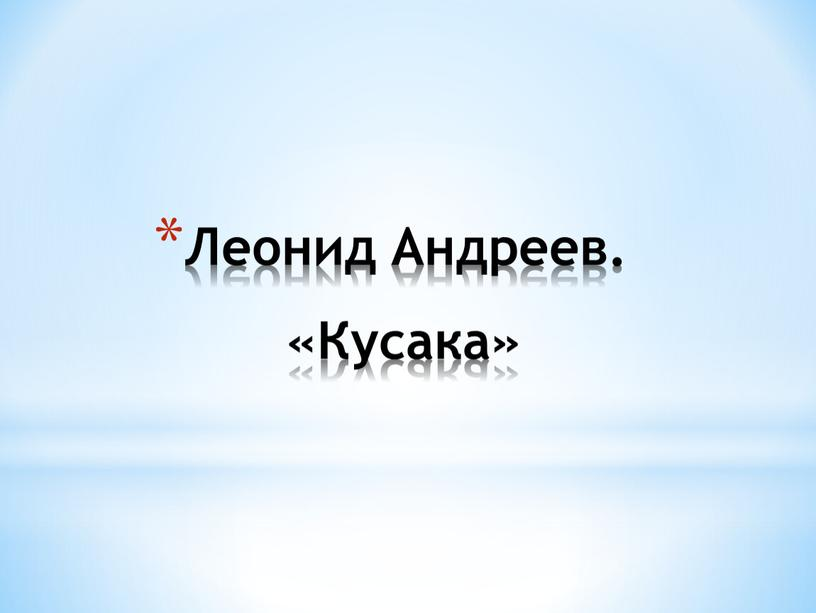 Леонид Андреев. «Кусака»