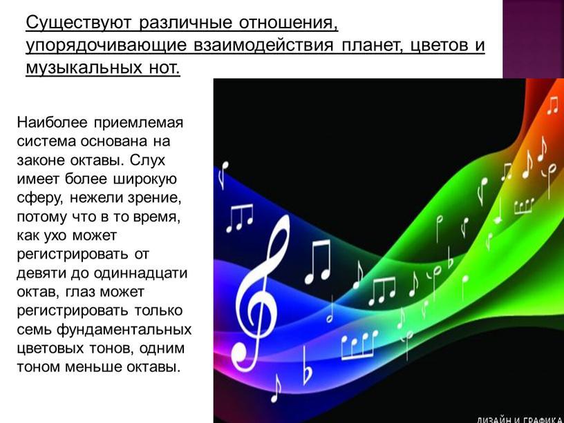 Существуют различные отношения, упорядочивающие взаимодействия планет, цветов и музыкальных нот