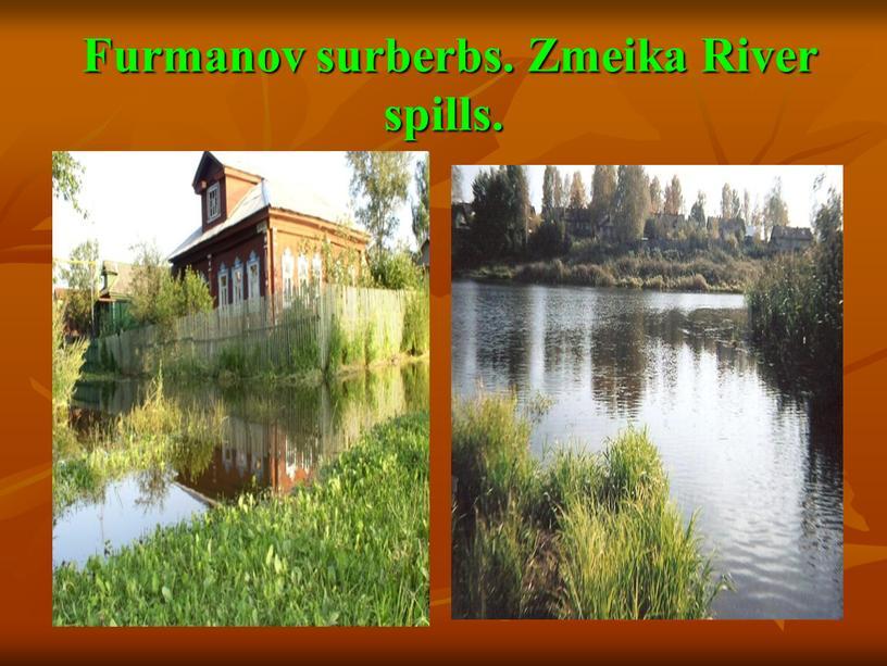 Furmanov surberbs. Zmeika River spills