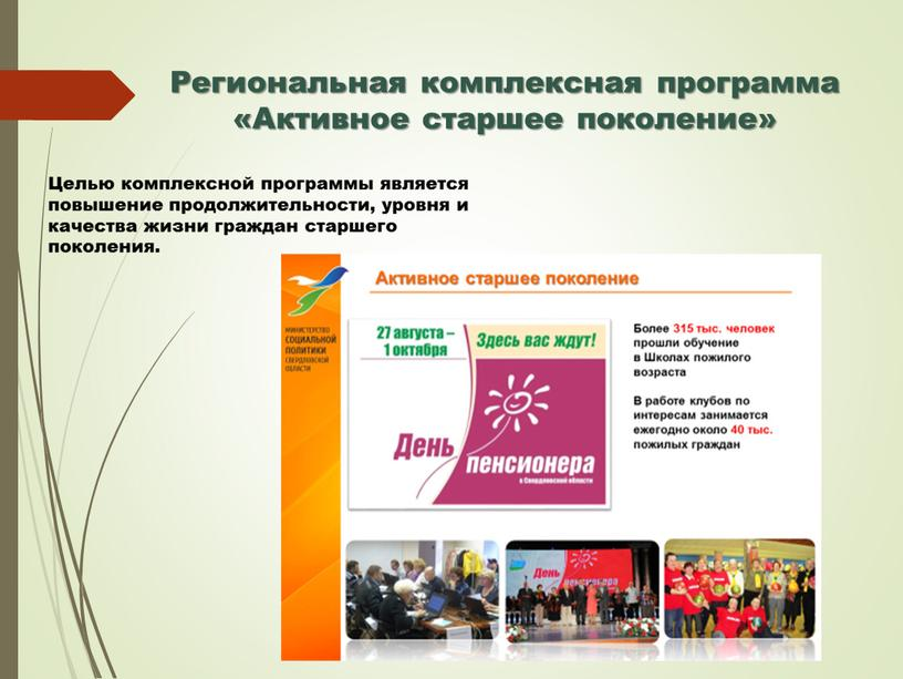 Региональная комплексная программа «Активное старшее поколение»
