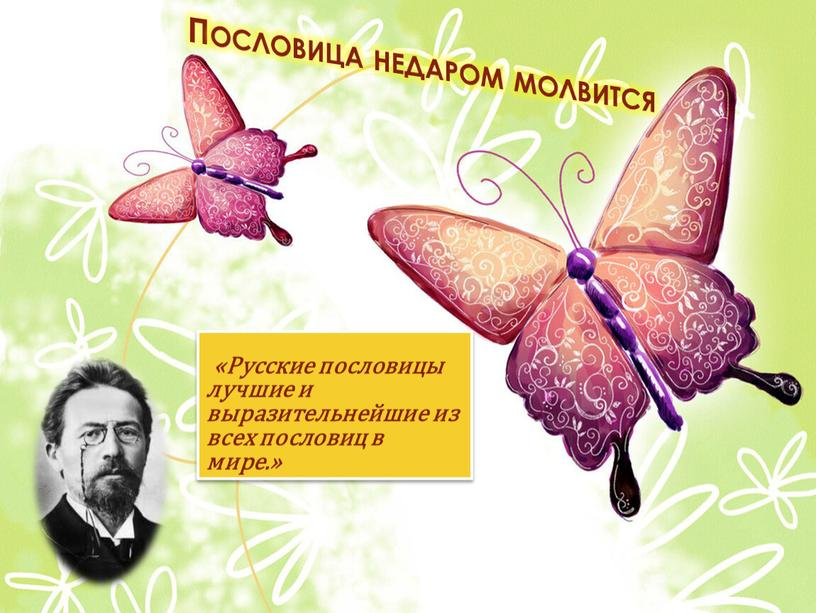 Русские пословицы лучшие и выразительнейшие из всех пословиц в мире