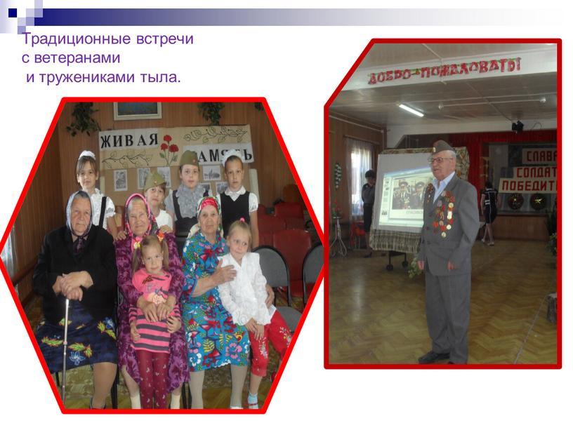 Традиционные встречи с ветеранами и тружениками тыла