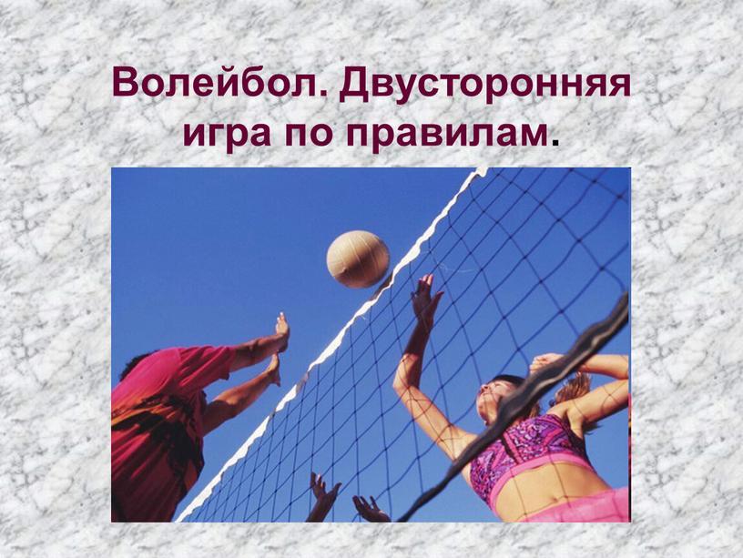 Волейбол. Двусторонняя игра по правилам