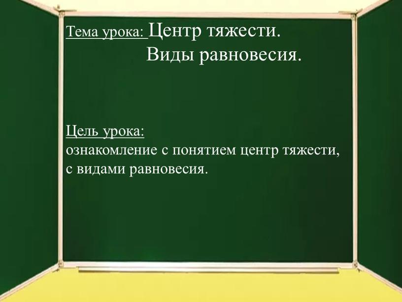 Тема урока: Центр тяжести.