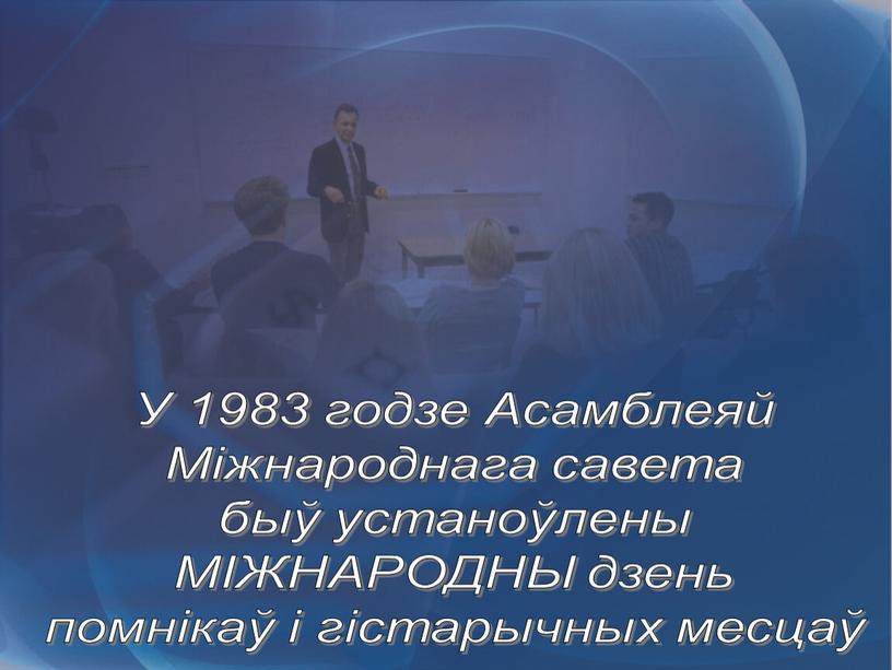 У 1983 годзе Асамблеяй Міжнароднага савета быў устаноўлены
