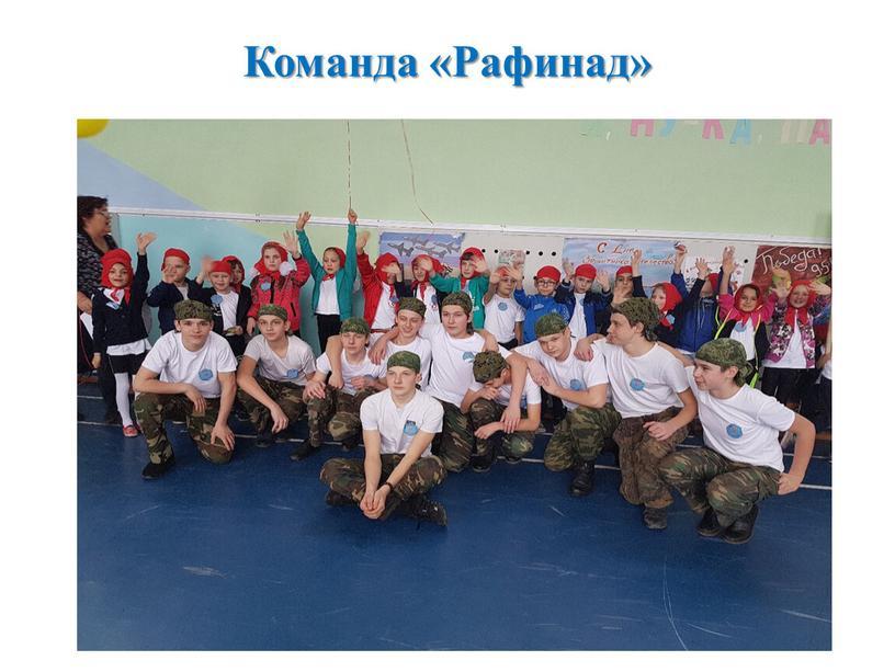 Команда «Рафинад»