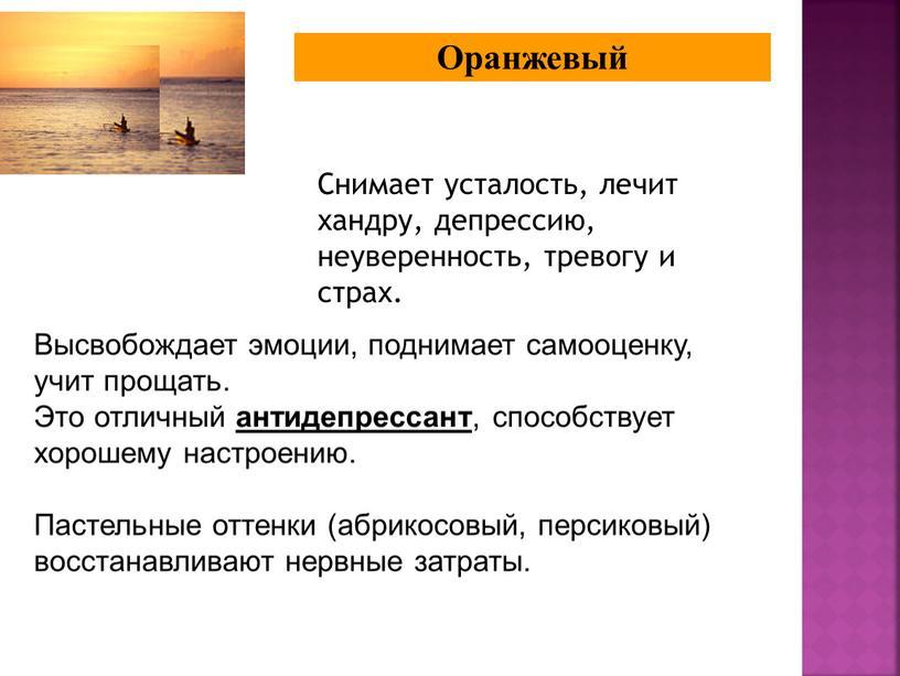 Оранжевый Высвобождает эмоции, поднимает самооценку, учит прощать