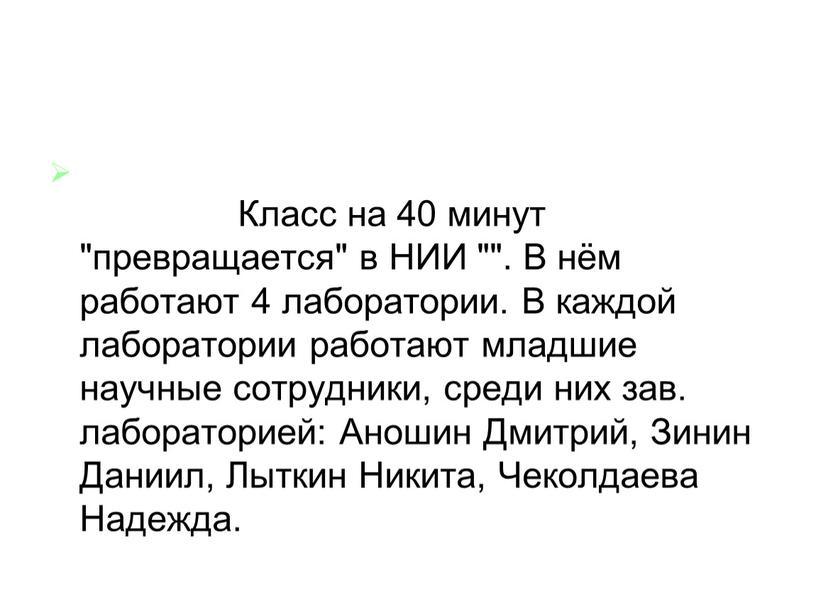 """Класс на 40 минут """"превращается"""" в"""