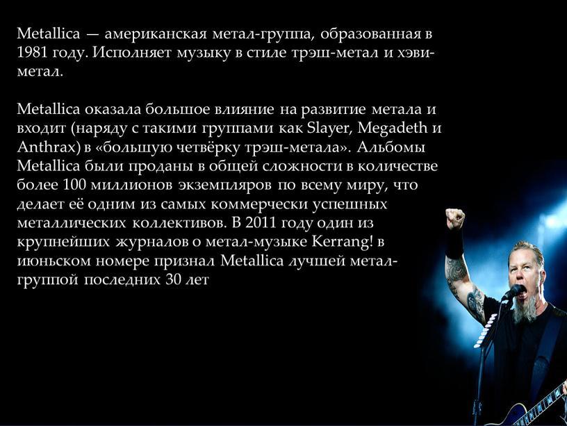 Metallica — американская метал-группа, образованная в 1981 году