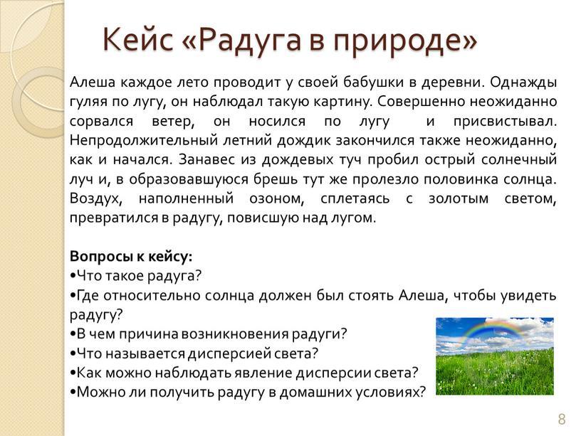 Кейс «Радуга в природе» 8 Алеша каждое лето проводит у своей бабушки в деревни