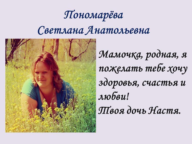 Пономарёва Светлана Анатольевна