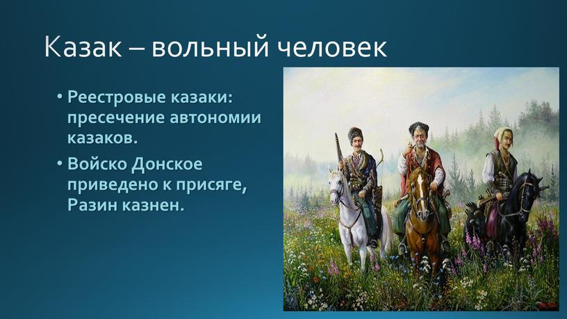 Казак – вольный человек Реестровые казаки: пресечение автономии казаков