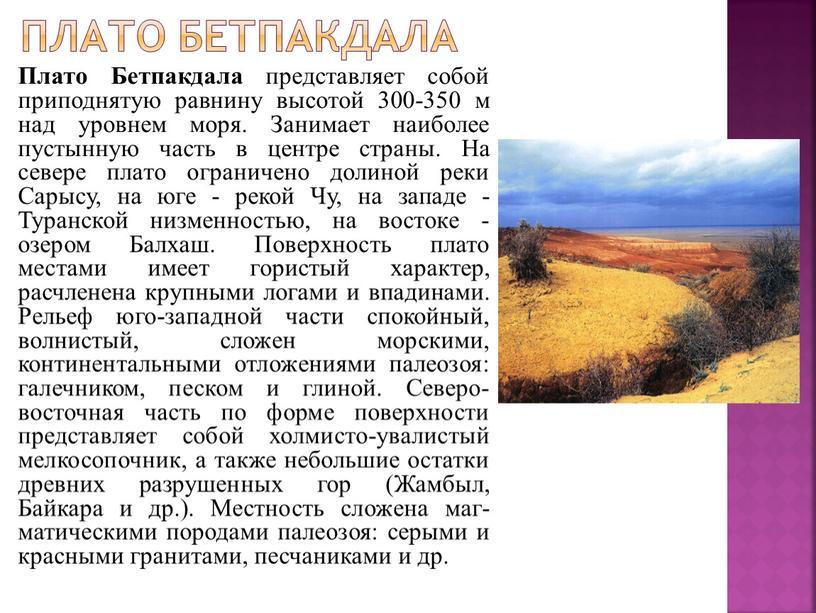 Плато Бетпакдала Плато Бетпакдала представляет собой приподнятую равнину высотой 300-350 м над уровнем моря