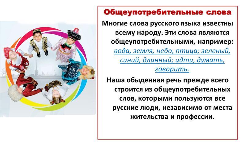 Общеупотребительные слова Многие слова русского языка известны всему народу