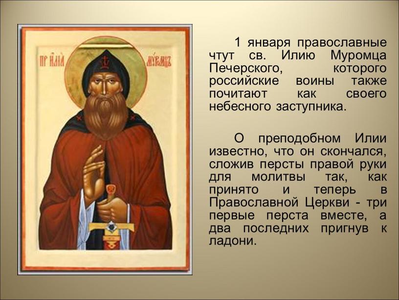 Илию Муромца Печерского, которого российские воины также почитают как своего небесного заступника