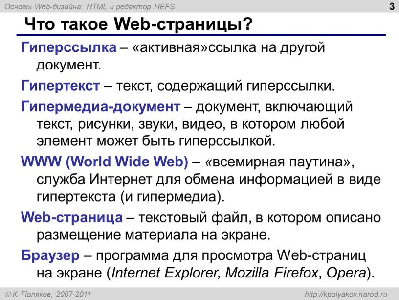 Что такое Web-страницы? Гиперссылка – «активная»ссылка на другой документ