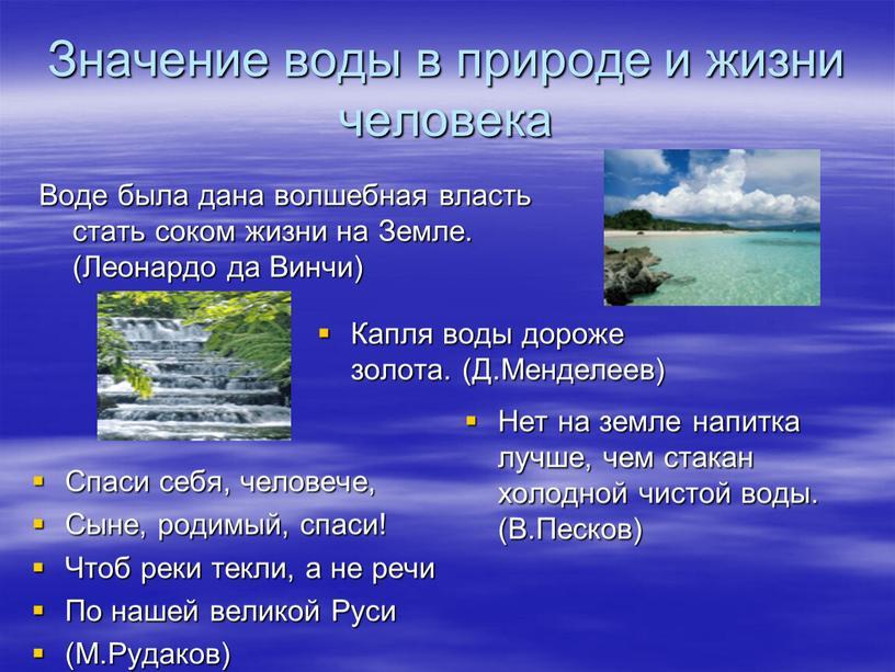Значение воды в природе и жизни человека