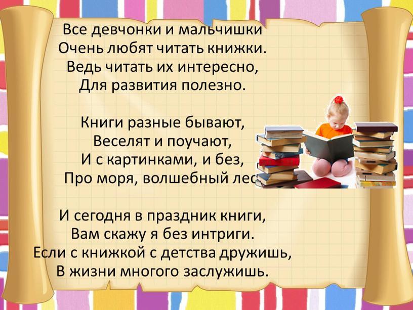 Все девчонки и мальчишки Очень любят читать книжки