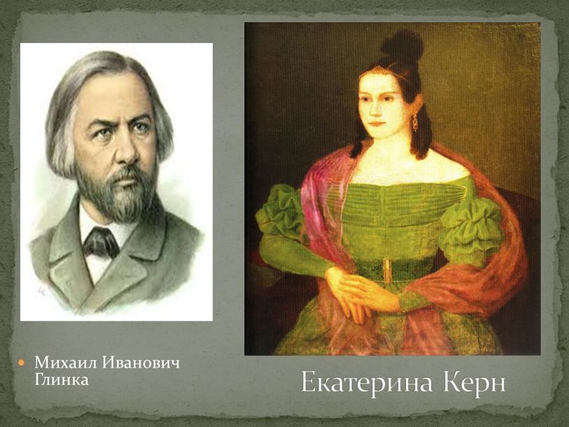 Михаил Иванович Глинка Екатерина