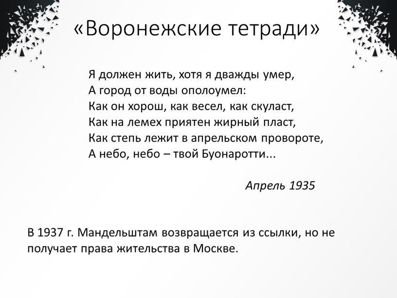 Воронежские тетради» Я должен жить, хотя я дважды умер,