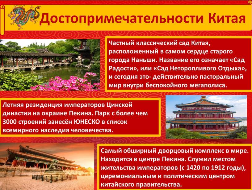 Достопримечательности Китая Летняя резиденция императоров