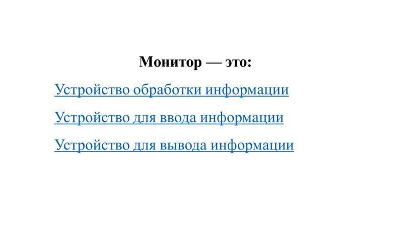 Монитор — это: Устройство обработки информации