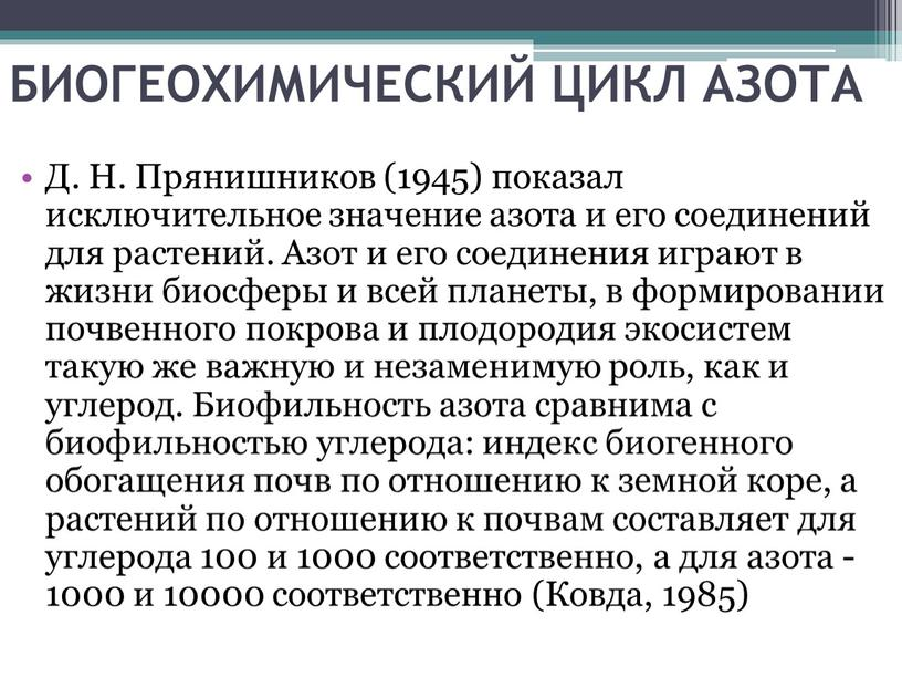 БИОГЕОХИМИЧЕСКИЙ ЦИКЛ АЗОТА Д.
