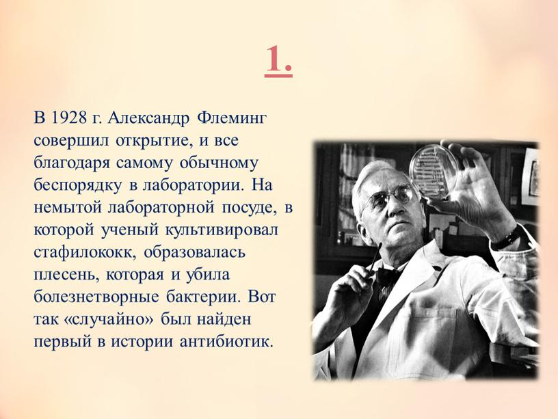 В 1928 г. Александр Флеминг совершил открытие, и все благодаря самому обычному беспорядку в лаборатории