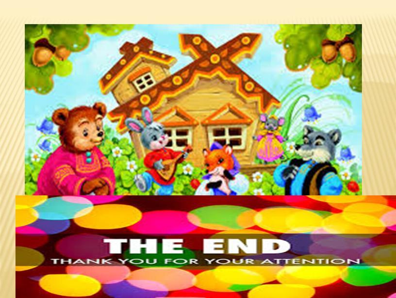 СЦЕНАРИЙ ПОСТАНОВКИ СКАЗКИ «The House in the Wood» («ТЕРЕМОК» )