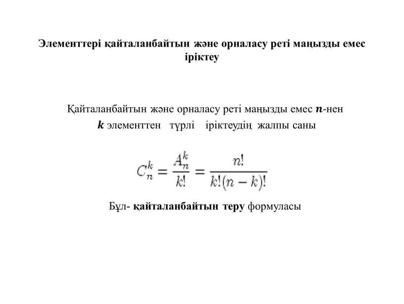 Элементтері қайталанбайтын және орналасу реті маңызды емес іріктеу Қайталанбайтын және орналасу реті маңызды емес 𝒏𝒏 -нен 𝒌𝒌 элементтен түрлі іріктеудің жалпы саны