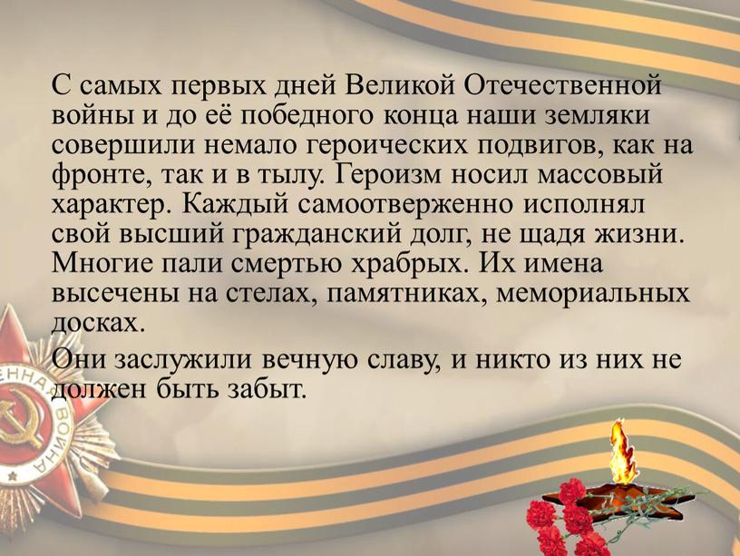 С самых первых дней Великой Отечественной войны и до её победного конца наши земляки совершили немало героических подвигов, как на фронте, так и в тылу