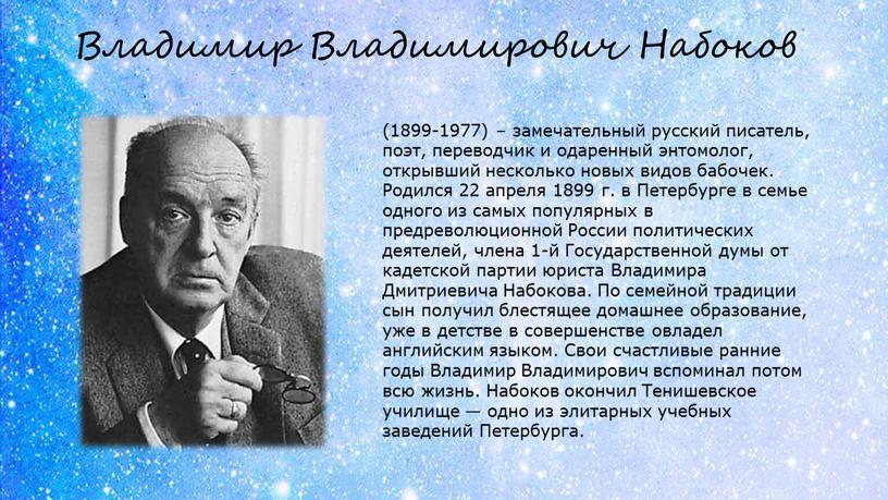 Владимир Владимирович Набоков (1899-1977) – замечательный русский писатель, поэт, переводчик и одаренный энтомолог, открывший несколько новых видов бабочек