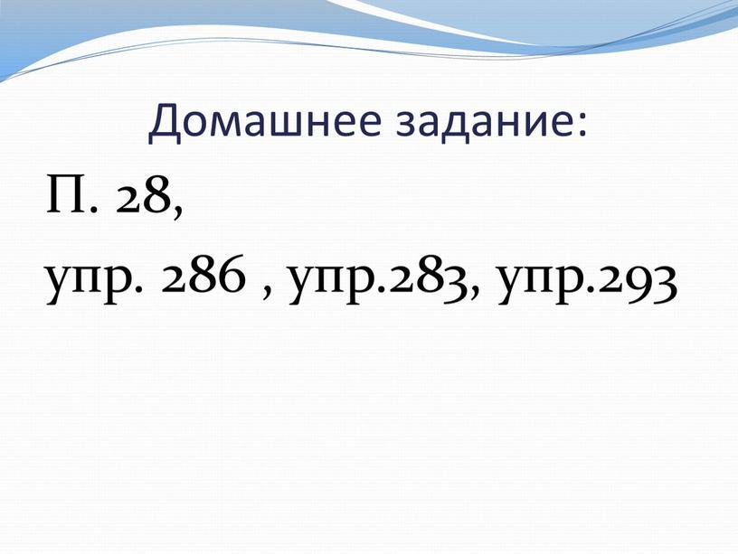 Домашнее задание: П. 28, упр. 286 , упр