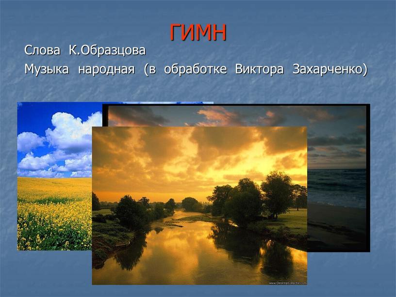 ГИМН Слова К.Образцова Музыка народная (в обработке