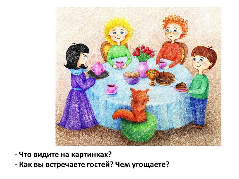 Что видите на картинках? - Как вы встречаете гостей?