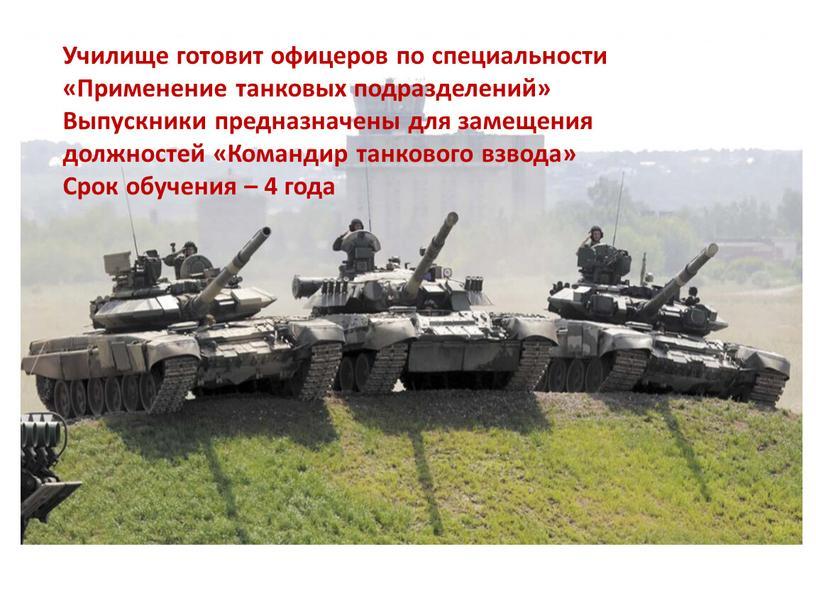 Училище готовит офицеров по специальности «Применение танковых подразделений»