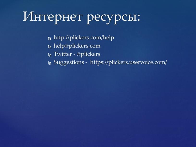 Интернет ресурсы: http://plickers